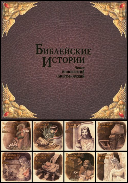 1367660857_innokentij-smoktunovskij-biblejskie-istorii-mel-cd-50-00843