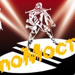 Самая полная программа VII фестиваля «ПоМост: провинциальные театры России»