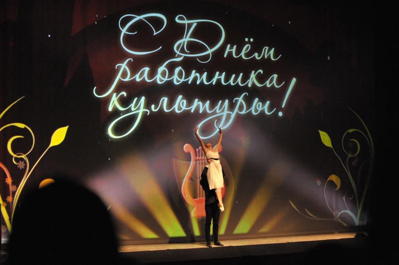 2-1_День работника культуры