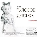 В воскресенье Литмузей открывает большую выставку «Тыловое детство»