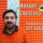 Михаил Савченко приглашает на молодежный форум «iВолга 2015»