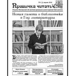 Вышел всвет первый номер библиотечной газеты