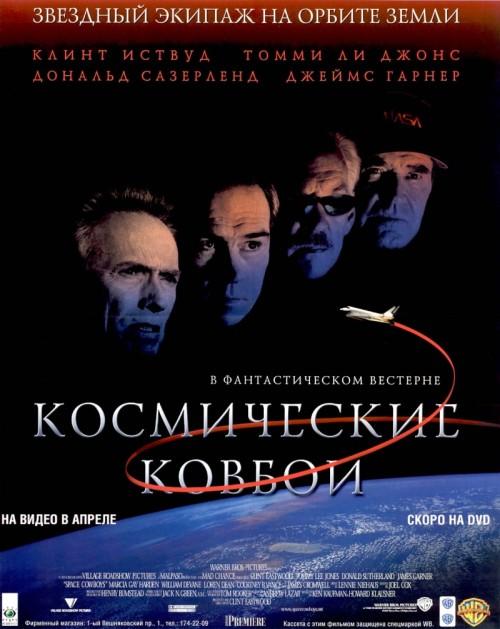 kinopoisk.ru-Space-Cowboys-1562395