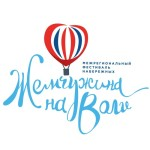 Расписание первого фестиваля набережных «Жемчужина на Волге». 12 сентября