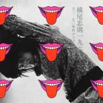 Неделя японских художников. День второй. Таданори Йокоо