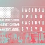 Виталий Стадников. Лекция в Вологде «Свобода в рамках. Модель соучастия и городская среда»
