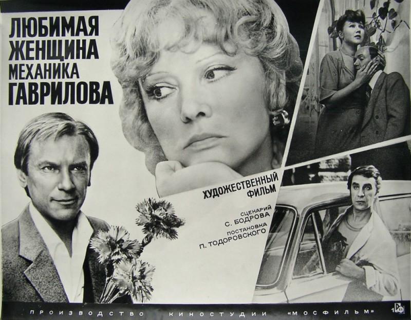 kinopoisk.ru-Lyubimaya-zhenshchina-mekhanika-Gavrilova-2558956