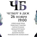 Все на поэтический четверг в дом Пушкина!