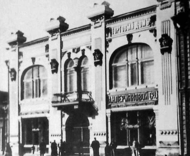Торговый дом С.Е. Пермякова (Торговый дом А.Н. Пермяковой)
