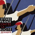 В «Новом пространстве» открывается выставка французской рекламы