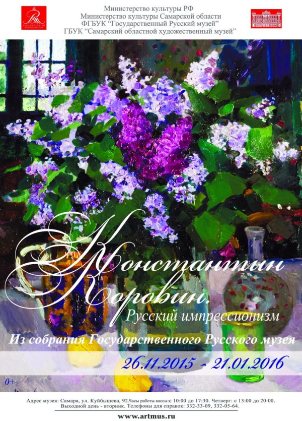 баннер коровин_160х115_С ПРАВКАМИ ГРМ