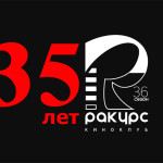 Программа фестиваля «Синемания-2015». 120 лет мировому кино и 35 — клубу «Ракурс»