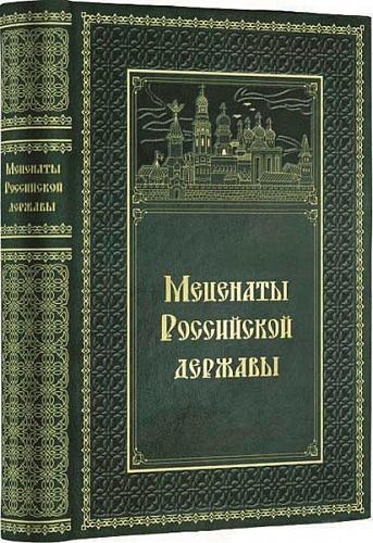МеценатыРоссийскойДержавы_01