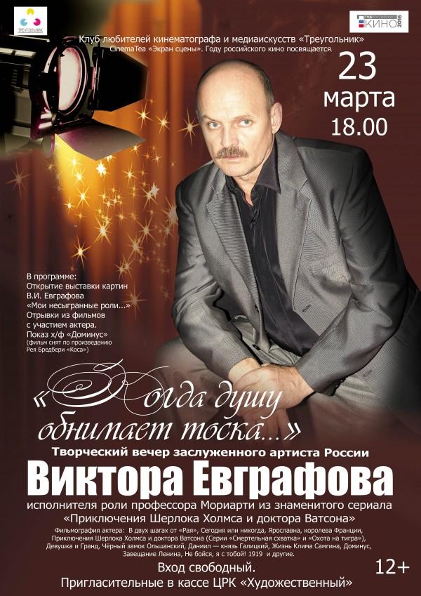 Афиша Евграфов В.И. 23.03.2016