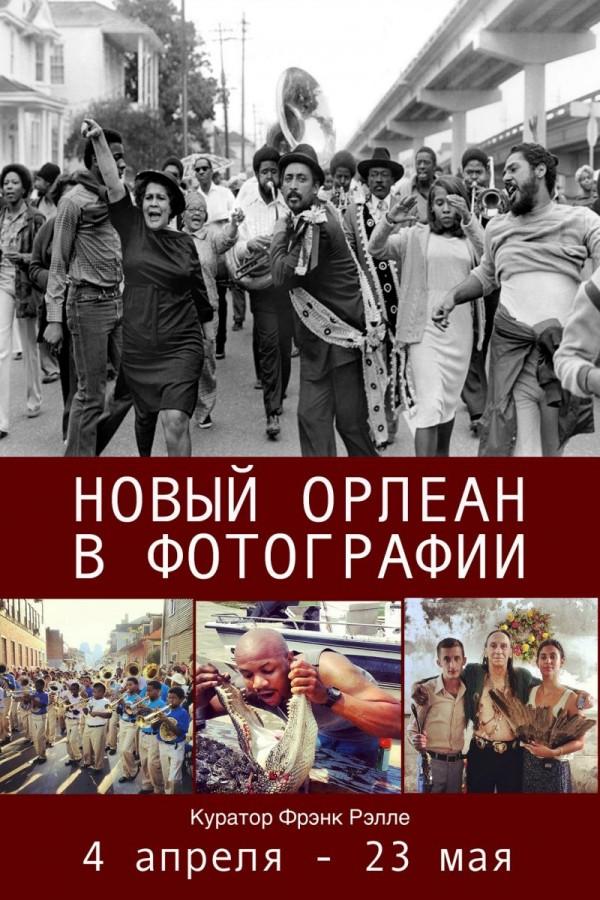 нов_орлеан_демо2