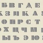 Экспансия прописной буквы