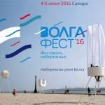 Марат Гельман рекламирует Volga Fest 2016