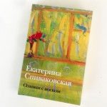 Вышла первая книга Кати Спиваковской — «Оливки с воском». Поздравляем!