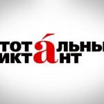 Тотальный диктант глазами «диктатора»