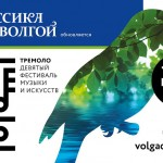 Фестиваль недели — «Тремоло». Он же — «Классика над Волгой». Программа и звезды