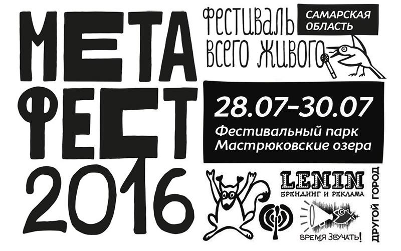 28-metafest-2016