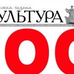 Все поздравления к юбилейному номеру «Свежей газеты»