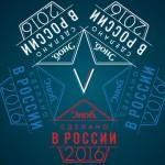 Денис Бокурадзе и «Корабль дураков» попали в лонг-лист премии «Сноб» — «Сделано в России»