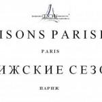 11 августа в «Художественном» начнутся «Парижские сезоны»