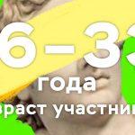 Вьюности, которые хочется смотреть. Концептуальная молодежная выставка в Тольятти