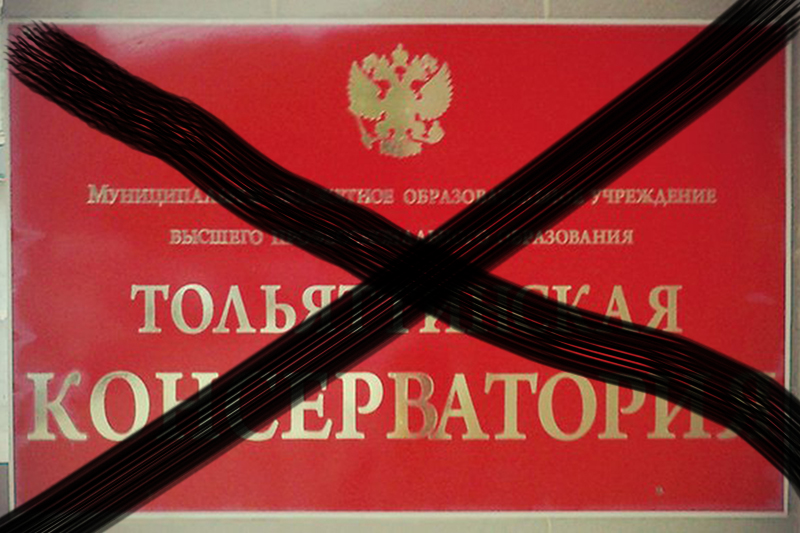 tolyattinskaya-konservatoriya