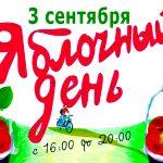 3 сентября в усадьбе Литмузея пройдет семейный яблочный праздник. Программа