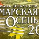Фестиваль искусств «Самарская осень – 2016»