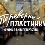 «Переверни пластинку»! Премьера докфильма про винил в России