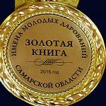 Золотой книге Самарской области – 10 лет