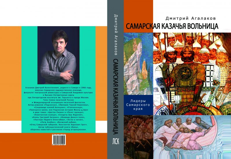 samarskaya-kazachya-volnitsa_oblozhka-k-izdaniyu_19-fevrlya-2015