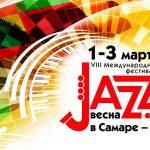 Фестиваль «Jazz-весна в Самаре — 2017». Небольшая, но плотная программа