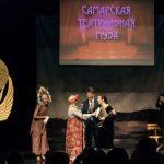 В День театра состоялось вручение премии «Самарская театральная муза-2016»