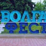 Объявлена главная тема фестиваля и часть программы «ВолгаФест-2017»
