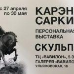 Карэн Саркисов утолил голод самарцев на хорошую скульптуру