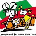 Фестиваль «Кино-детям». Самарская программа