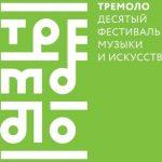 Программа десятого фестиваля музыки и искусств «Тремоло»