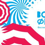 Самая полная программафестиваля набережных «ВолгаФест 2017»