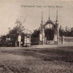 Струковский сад [где Ульянов встречался с революционной молодежью] и три века его истории