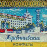 Сладкая история. Фантики куйбышевских конфет и шоколадок