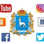Министерство культуры Самарской области увеличивает присутствие в социальных сетях!