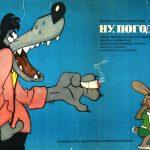 50 лет «Ну, Погоди»! Юбилей главного советского мультика
