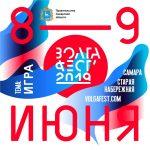 ВолгаФест 2019. Полная программа