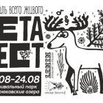 Полная программа «Метафеста-2019»
