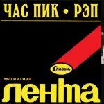 Книгу «100 магнитоальбомов русского рока» переиздали. В ней один альбом из Куйбышева