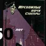 50 лет «Тревожным ночам в Самаре»